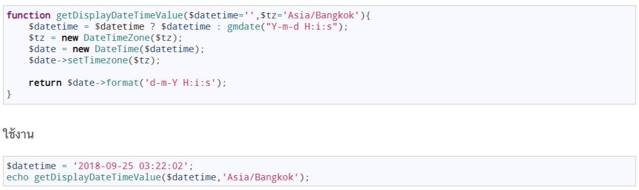Datetime Converting between timezones in PHP – แปลงวันเวลา