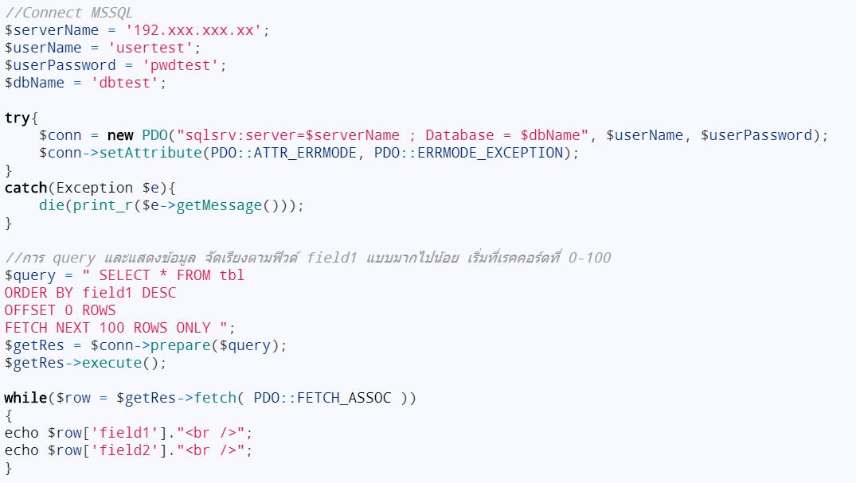 การ Connect และแสดงข้อมูลด้วย PHP SQL Server Database (PDO)