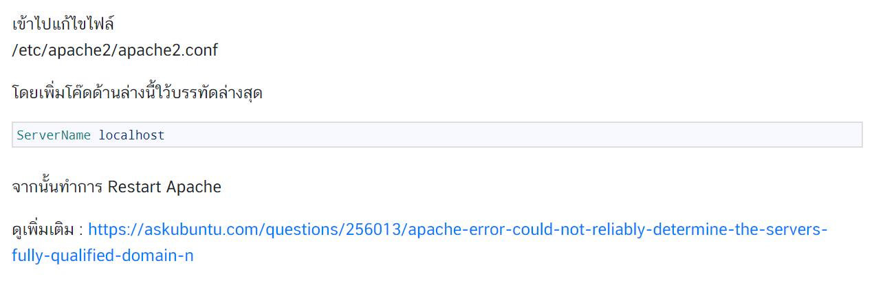 แก้ไข Apache error Could not reliably determine the server's fully qualified domain name