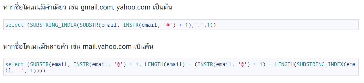 MySQL คำสั่ง SQL ตัดมาเฉพาะชื่อโดเมนจากอีเมลล์ Select domain name from email address