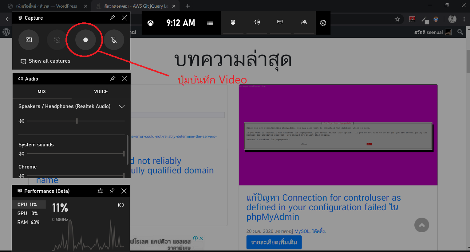 วิธีบันทึกวิดีโอหน้าจอใน Windows 10 ฟรี โดยไม่ต้องลงโปรแกรมเพิ่ม