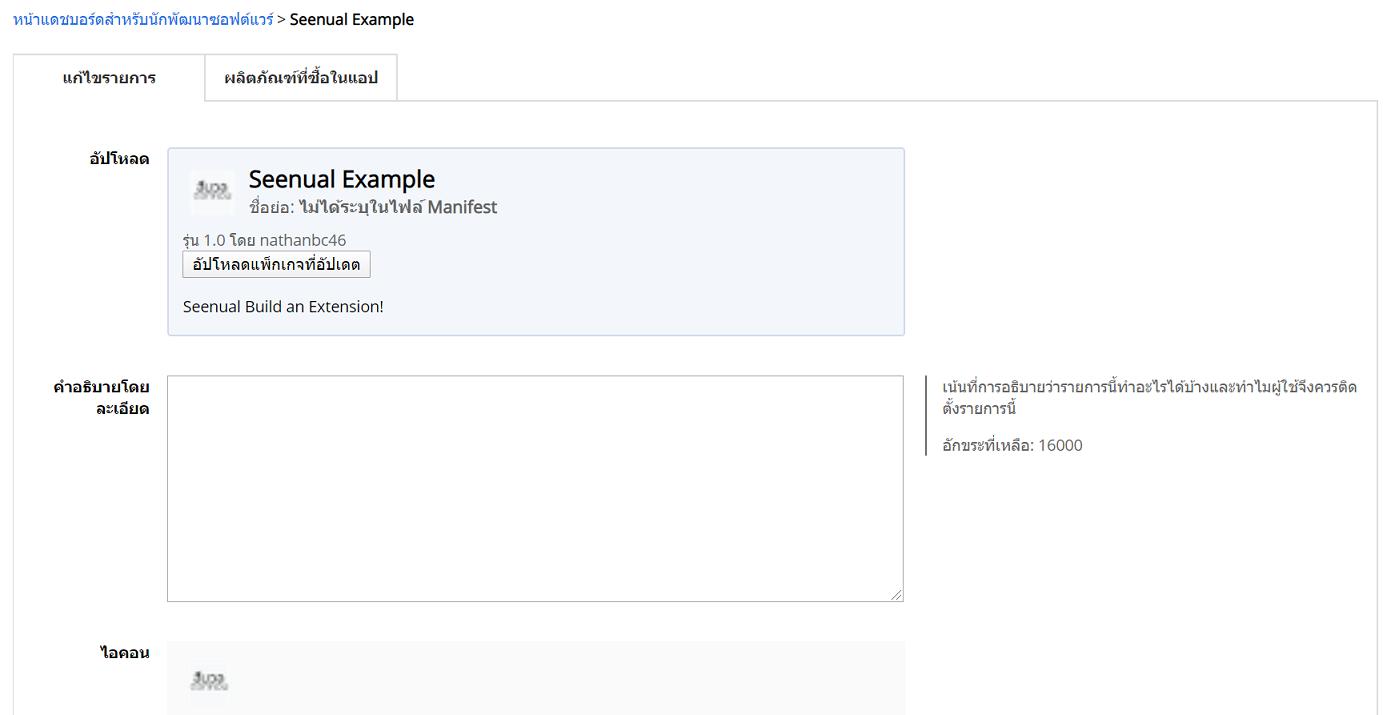 การสร้าง Chrome Extensions และอัพโหลดขึ้น Chrome Web Store