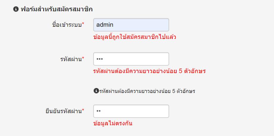 ตรวจสอบ Username, Email, Password ด้วย jQuery Validation