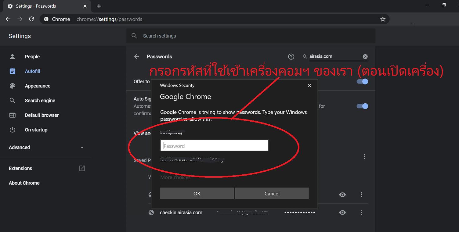 ดูรหัสผ่านที่บันทึกใว้ใน google chrome