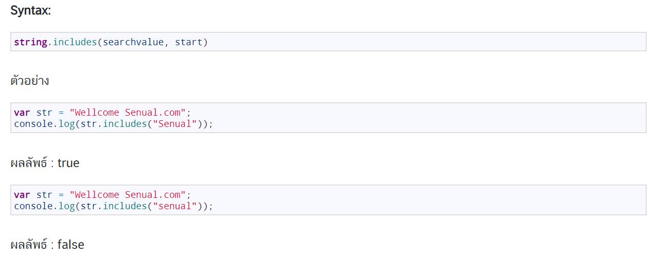 Javascript ตรวจสอบข้อความ ว่ามีข้อความที่ต้องการอยู่ในข้อความนั้นไหม โดยใช้ string.includes