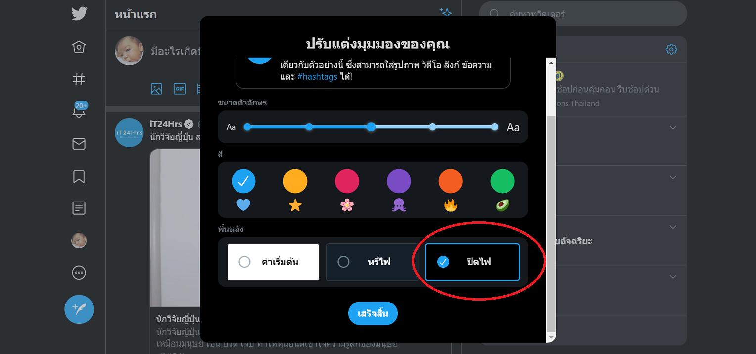 วิธีทำให้ twitter เป็น dark theme หรือโทนมืด ในคอมและมือถือ