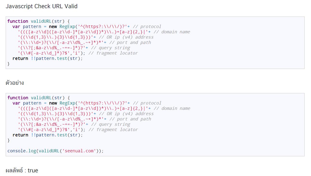 Javascript ตรวจสอบรูปแบบ URL