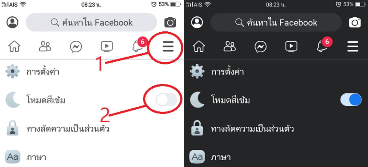 เปลี่ยน Facebook Lite ใน Android ให้เป็น Dark theme หรือโทนมืด