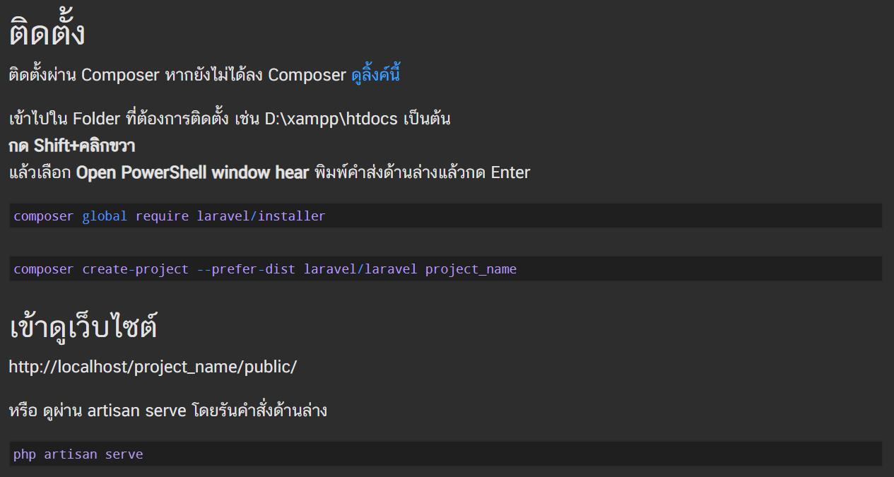 Laravel ติดตั้ง, Config, ใช้งาน Authentication, ใช้กับ AdminLTE Template