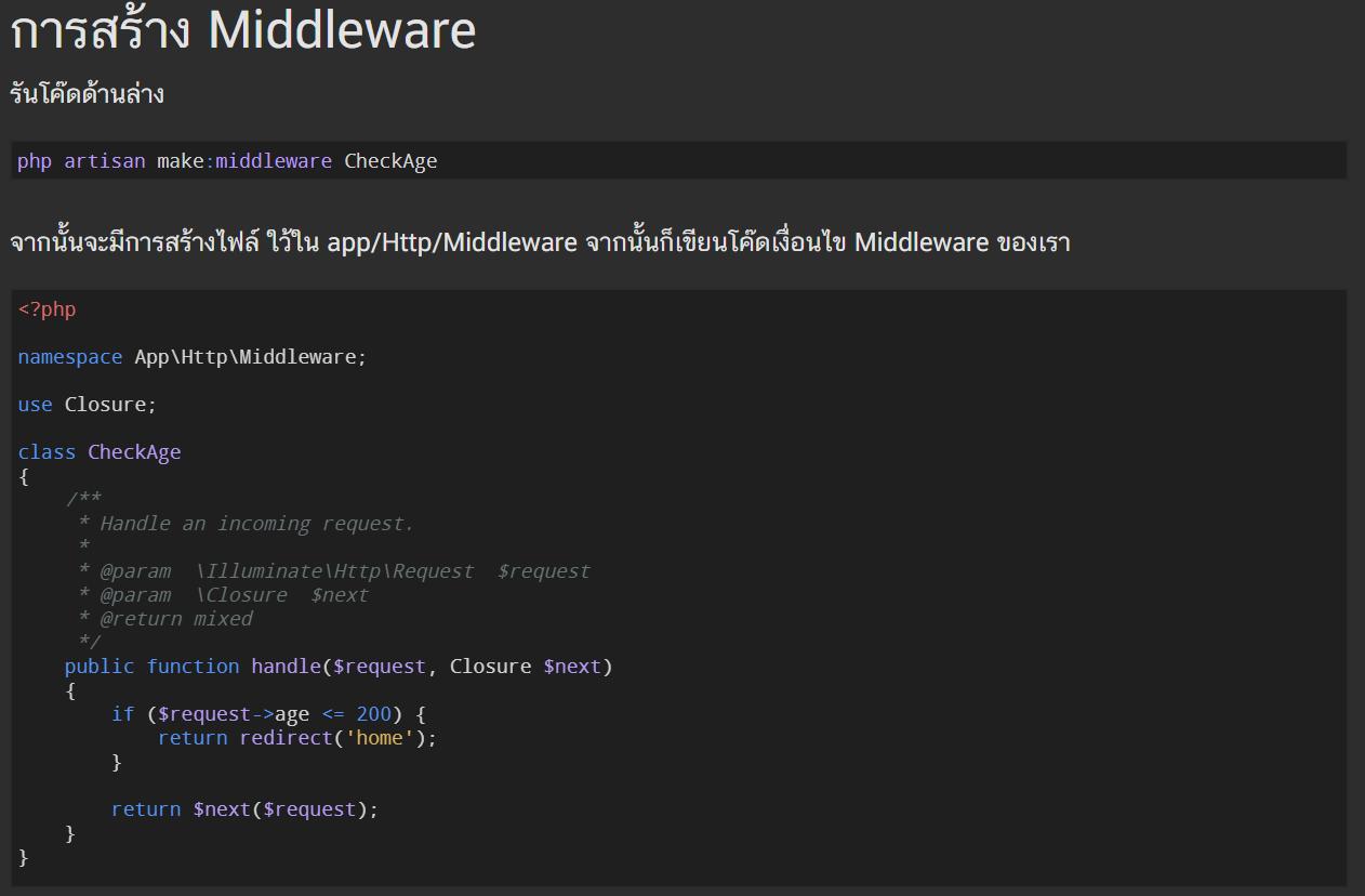 Laravel การใช้งาน Middleware