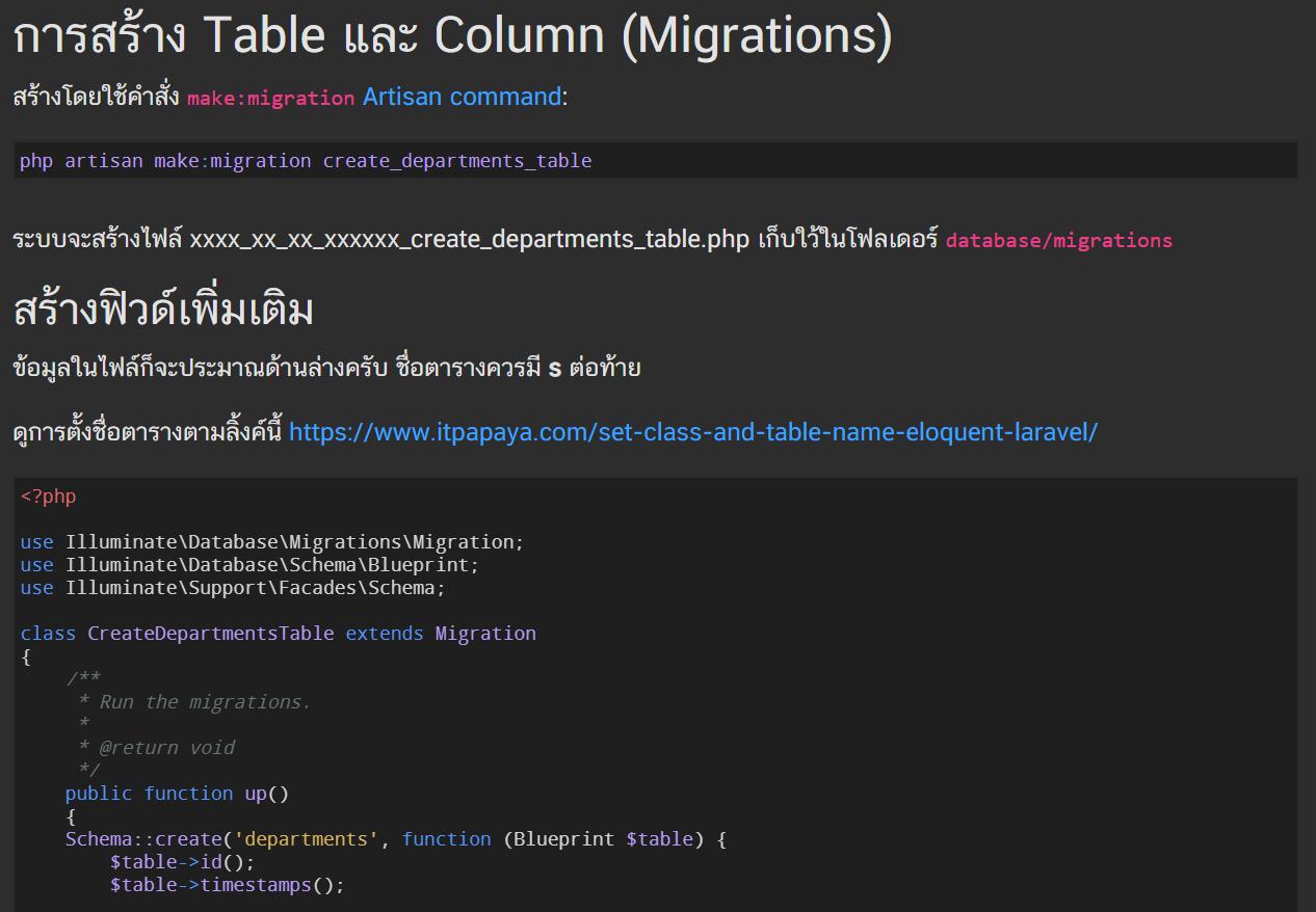 Laravel การสร้าง Table (Migrations,Seeding) การใช้งาน Eloquent Model