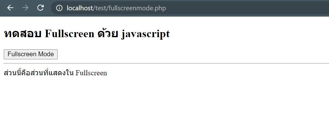 Javascript Fullscreen mode เปิด Fullscreen ในบราวเซอร์