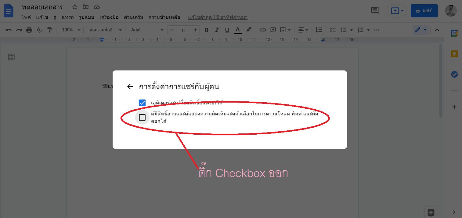 วิธีแชร์ ปิดการ copy ดาวน์โหลดเอกสาร ใน google drive