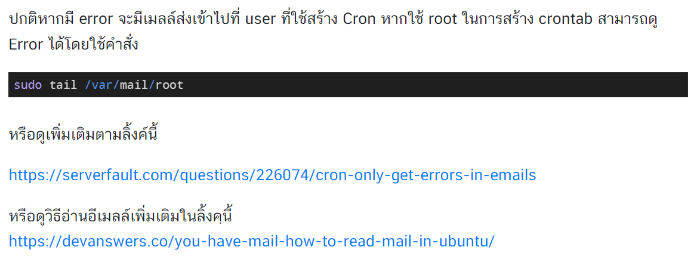 วิธีตรวจสอบ Cron Error ใน Linux